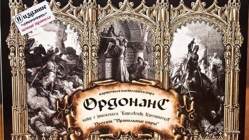 Обзор настольной игры «Ордонанс»