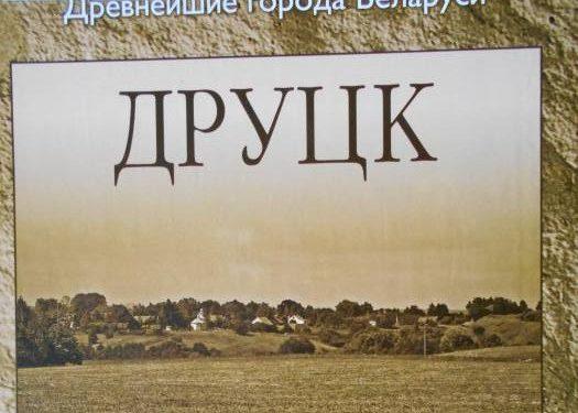 Древнейшие города Беларуси «Друцк»