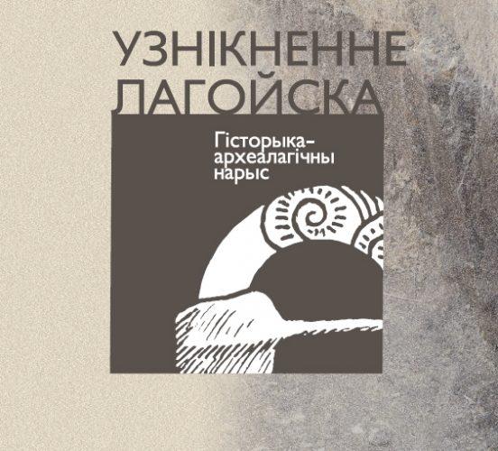 Г.В. Штыхов — возникновение логойска