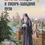 И.Д. Беляев - История Полоцка и Северо-Западной Руси