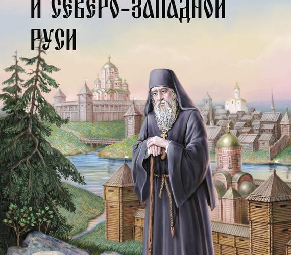 И.Д. Беляев — История Полоцка и Северо-Западной Руси
