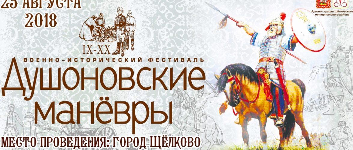 Фестиваль «Душоновские манёвры»