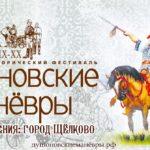 """Фестиваль """"Душоновские манёвры"""""""