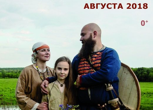 Фестиваль исторической реконструкции «Гнёздово»