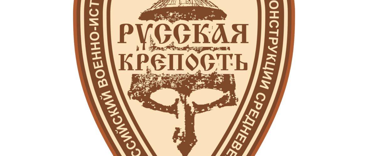 Фестиваль реконструкции эпохи средневековья «Русская крепость»
