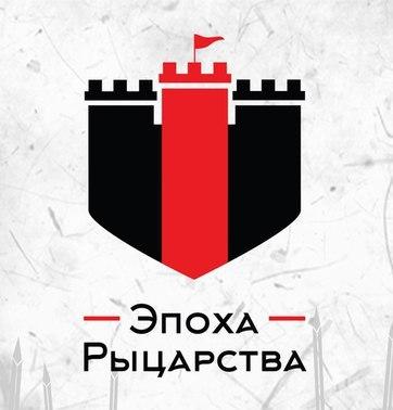Фестиваль «Эпоха Рыцарства 2019»