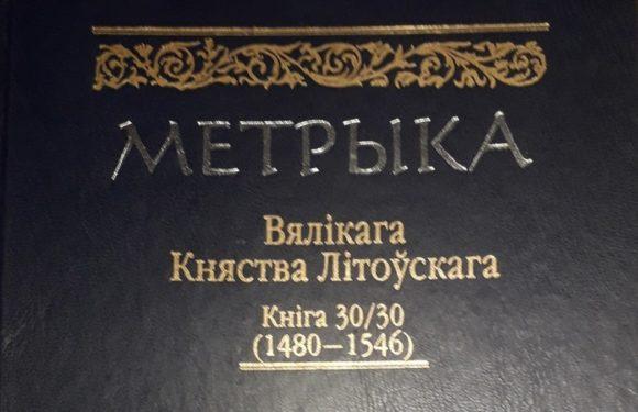 Метрика Великого княжества Литовского. Книга 30/30