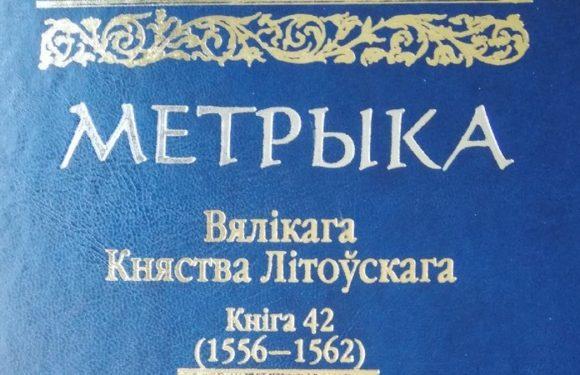Метрика Великого княжества Литовского. Книга 42