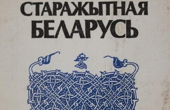 Старажытная Беларусь. Полацкi i Новагародскi перыяды