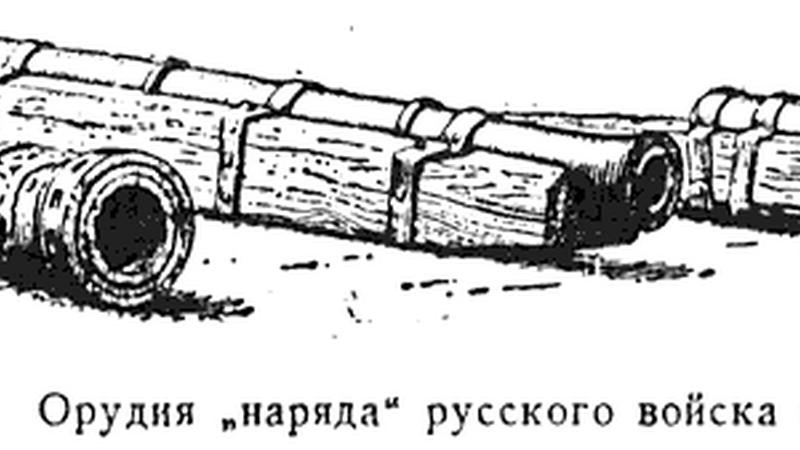 23 августа 1382 года впервые в России применена артиллерия