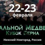 """ИСБ турнир """"Стальной Медведь"""""""