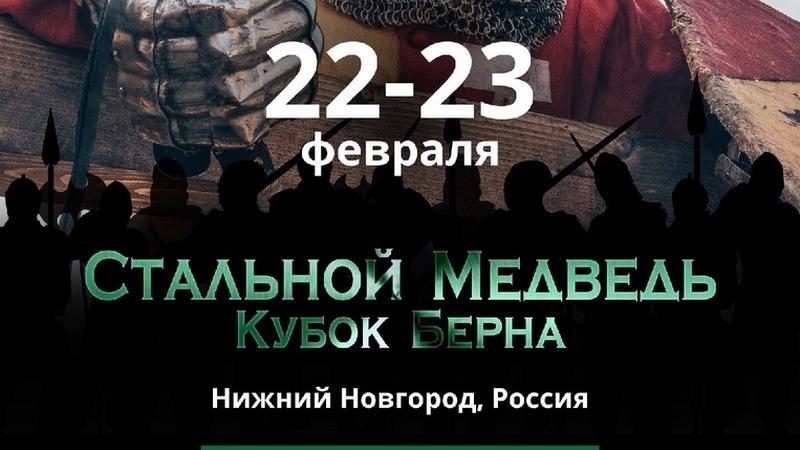ИСБ турнир «Стальной Медведь»