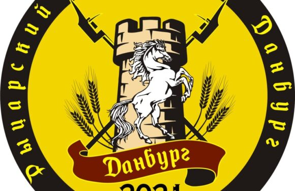 Рыцарский фестиваль «Данбург 2021» ждет участников