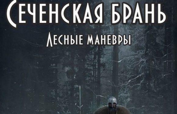 «Сеченская брань» — лесные маневры