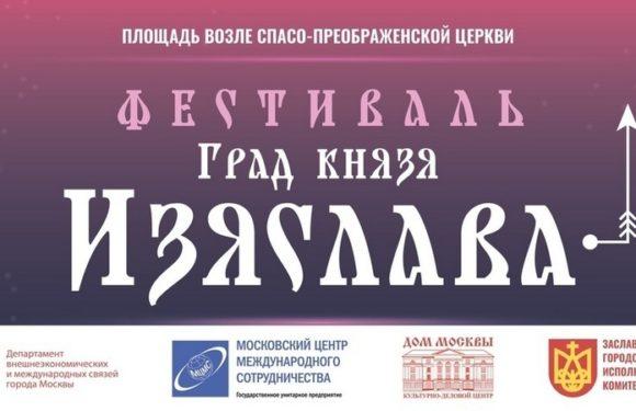 «Стаград» принял участие в фестивале «Град князя Изяслава»