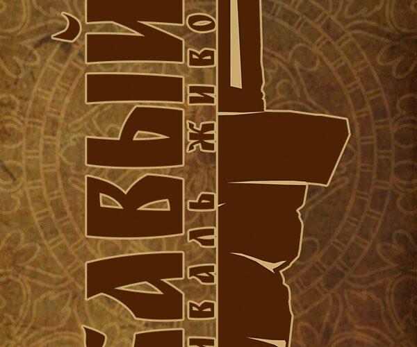 Ржавый меч. Фестиваль живой истории